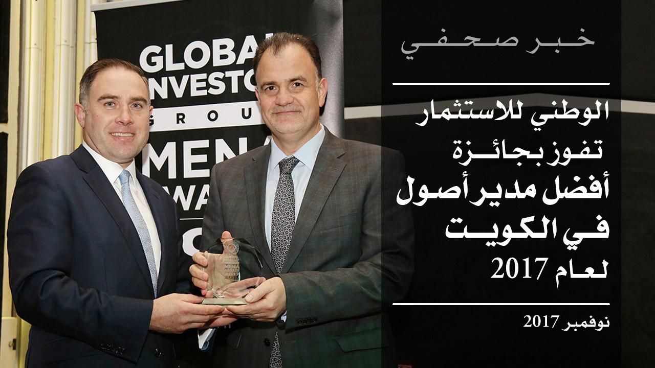 الوطني للاستثمار تفوز بجائزة أفضل مدير أصول في الكويت لعام 2017
