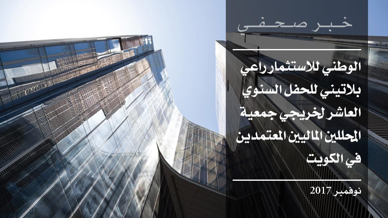 الحفل السنوي العاشر لخريجي جمعية المحللين الماليين المعتمدين في الكويت