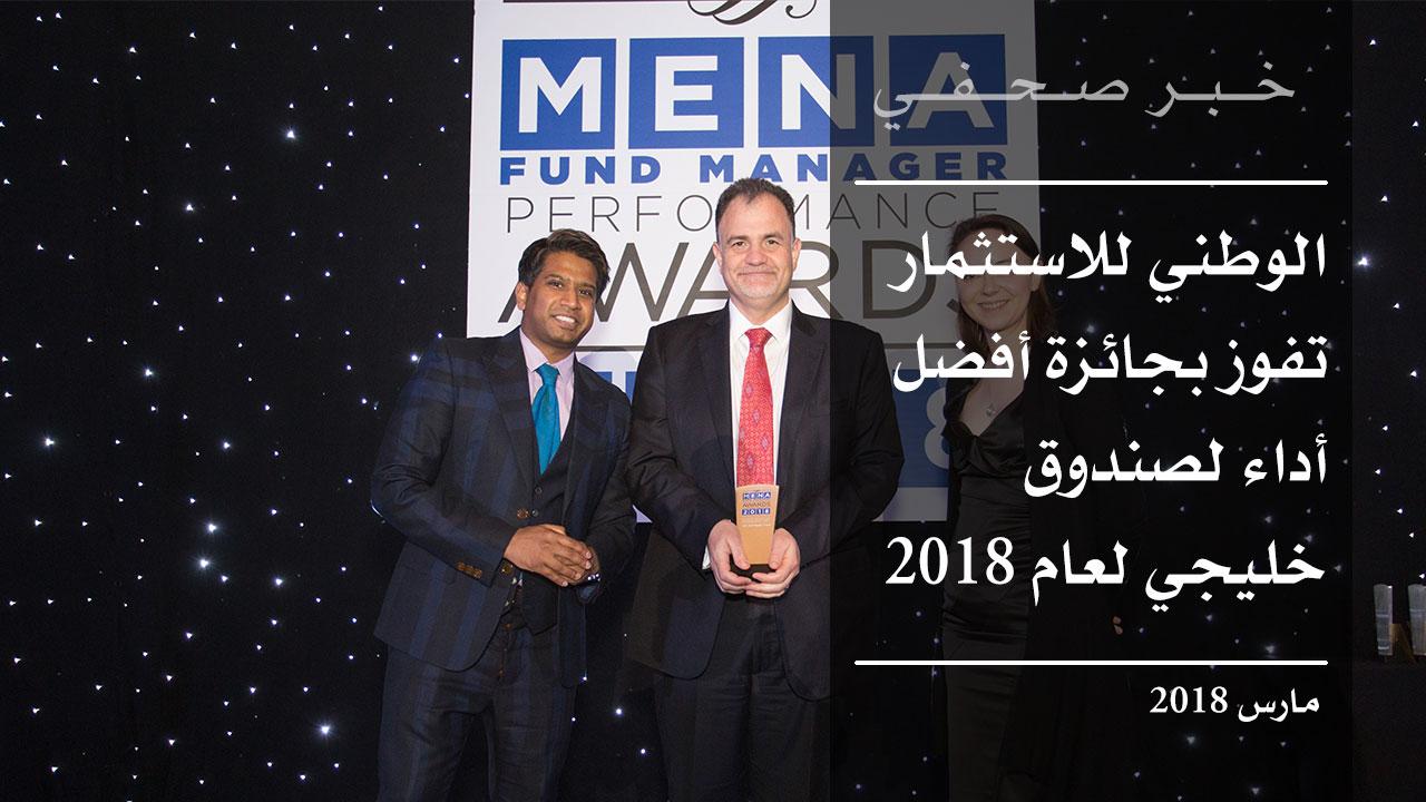 الوطني للاستثمار تفوز بجائزة أفضل أداء لصندوق خليجي لعام 2018 - صندوق الوطني للأسهم الخليجية