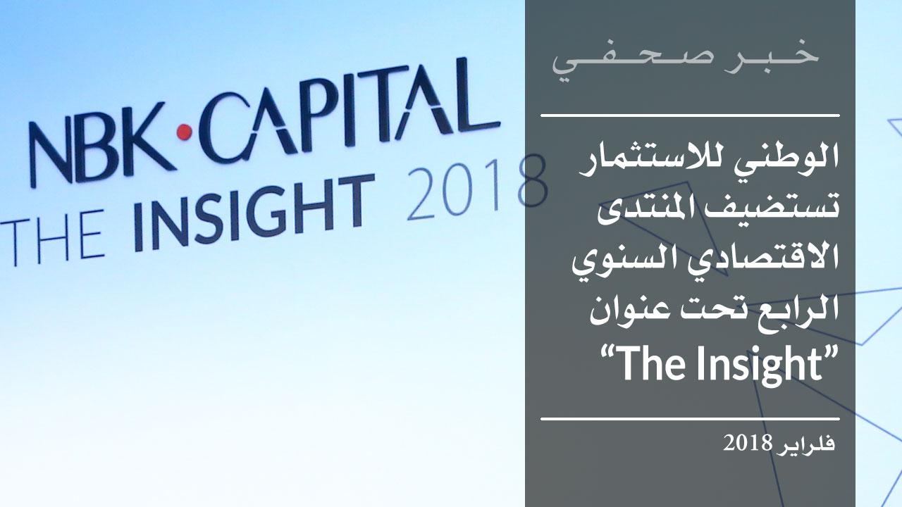 """""""الوطني للاستثمار"""" تستضيف المنتدى الاقتصادي السنوي الرابع تحت عنوان """"The Insight"""" - فبراير 2018"""