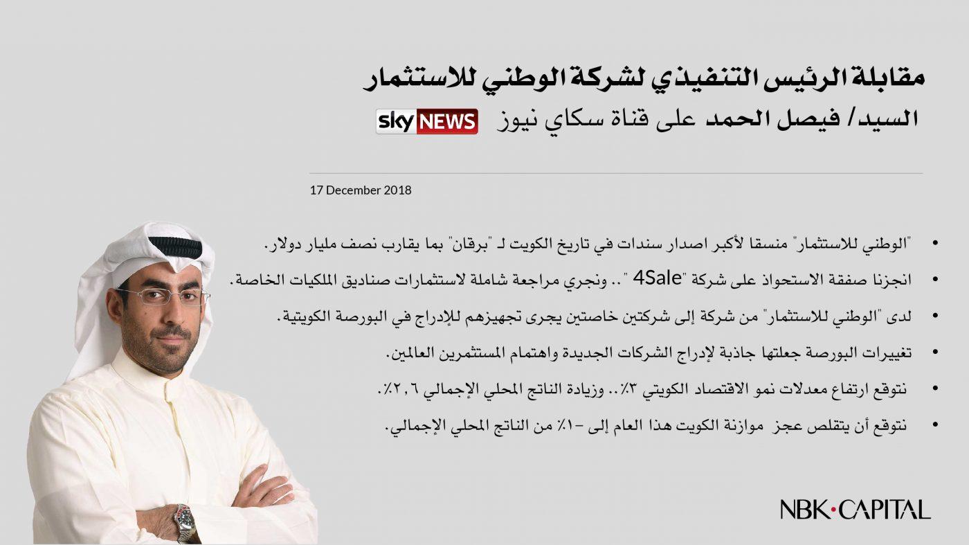 Skynews-interview-17Dec2018