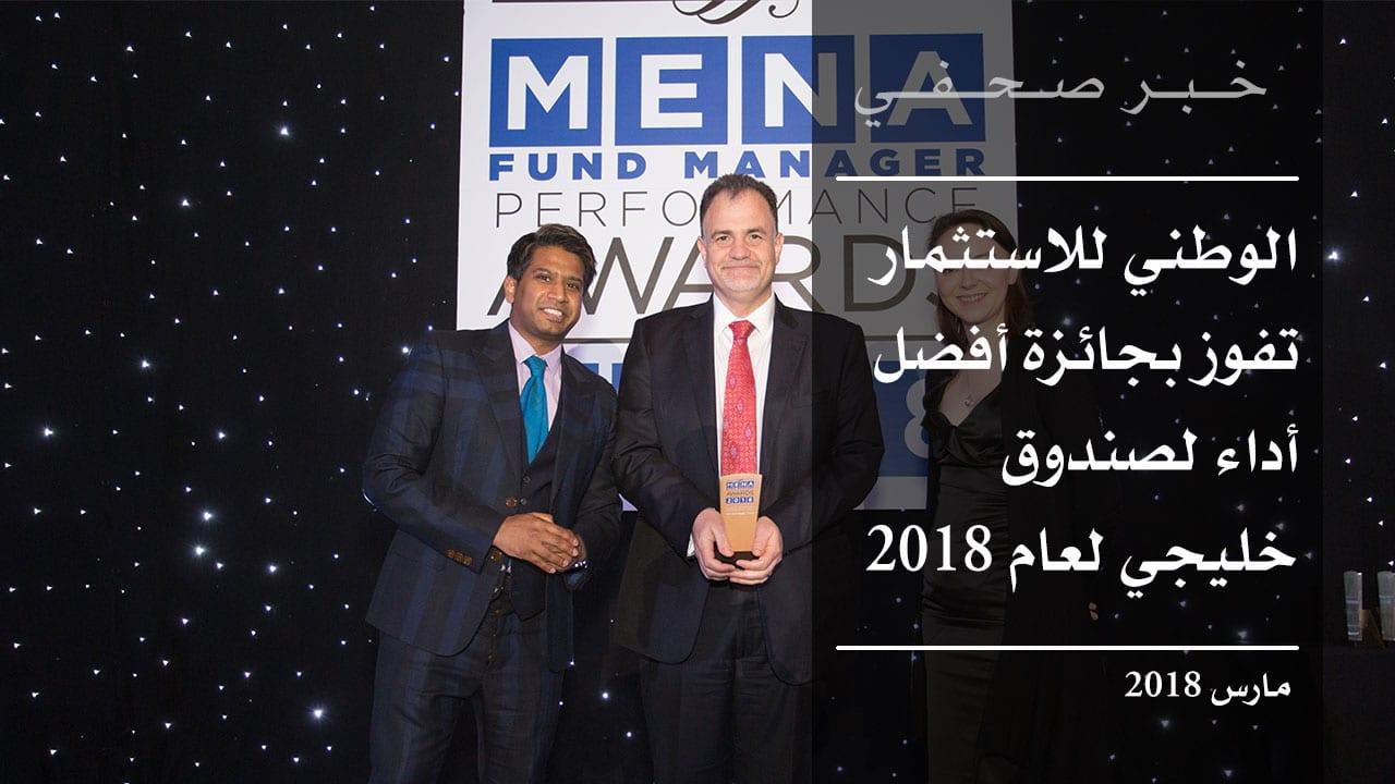 الوطني للاستثمار تفوز بجائزة أفضل أداء لصندوق خليجي لعام 2018