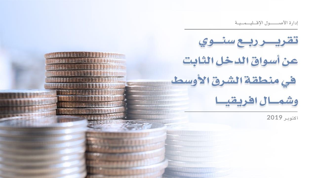 تقرير ربع سنوي عن أسواق الدخل الثابت  في منطقة الشرق الأوسط وشمال افريقيا