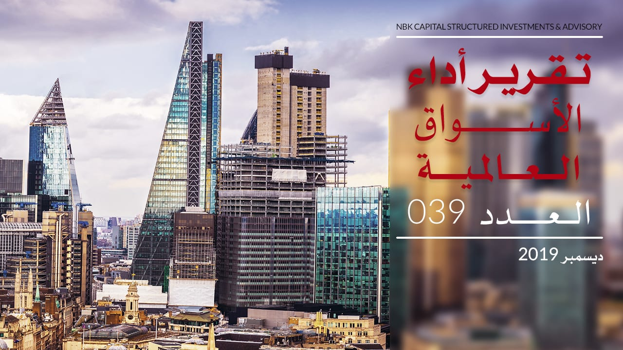 """""""الوطني للاستثمار"""": البورصة الكويتية الأولى عالمياً في 2019"""
