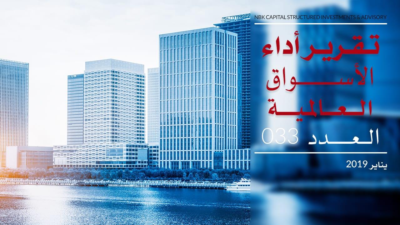 التقرير الشهري لأداء الأسواق العالمية – يونيو 2019