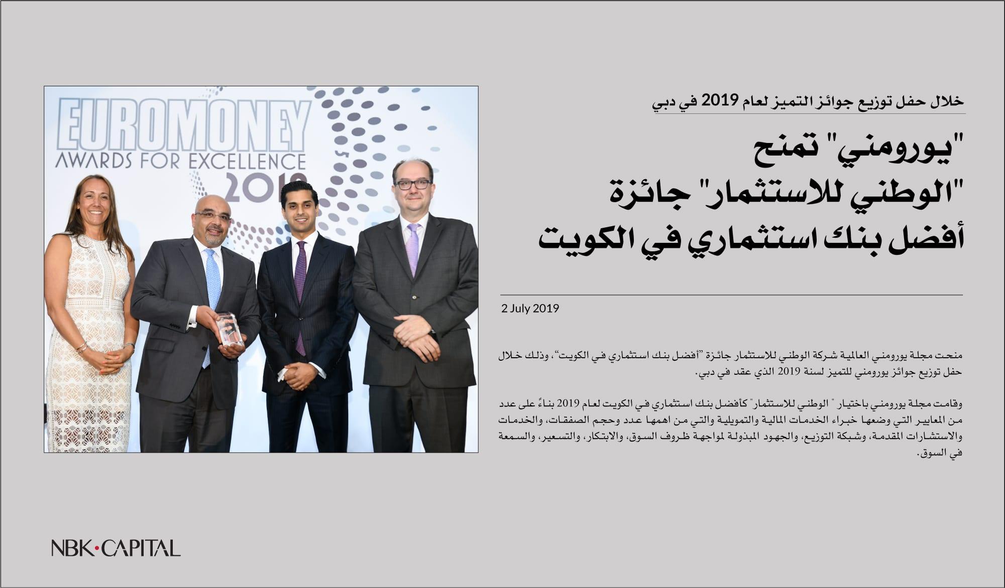 """""""يورومني"""" تمنح """"الوطني للاستثمار"""" جائزة أفضل بنك استثماري في الكويت"""