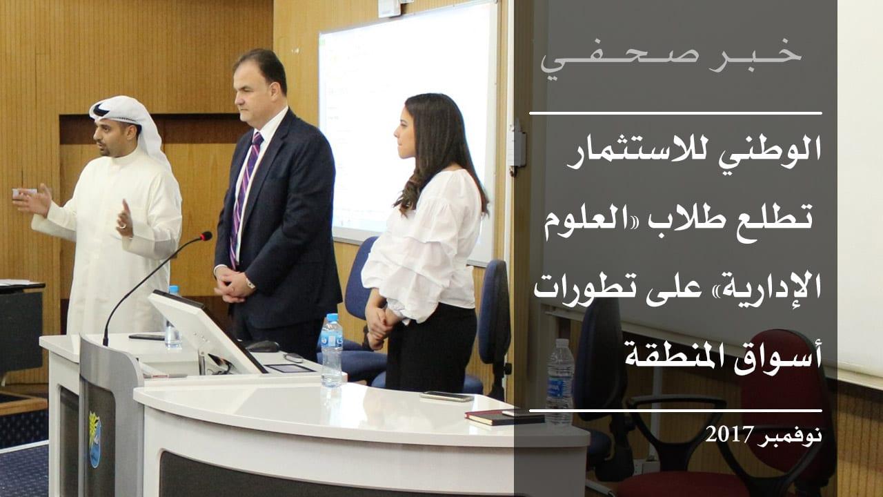 الوطني للاستثمار تطلع طلاب كلية العلوم الادارية بجامعة الكويت على أهم التطورات الأخيرة في أسواق المنطقة