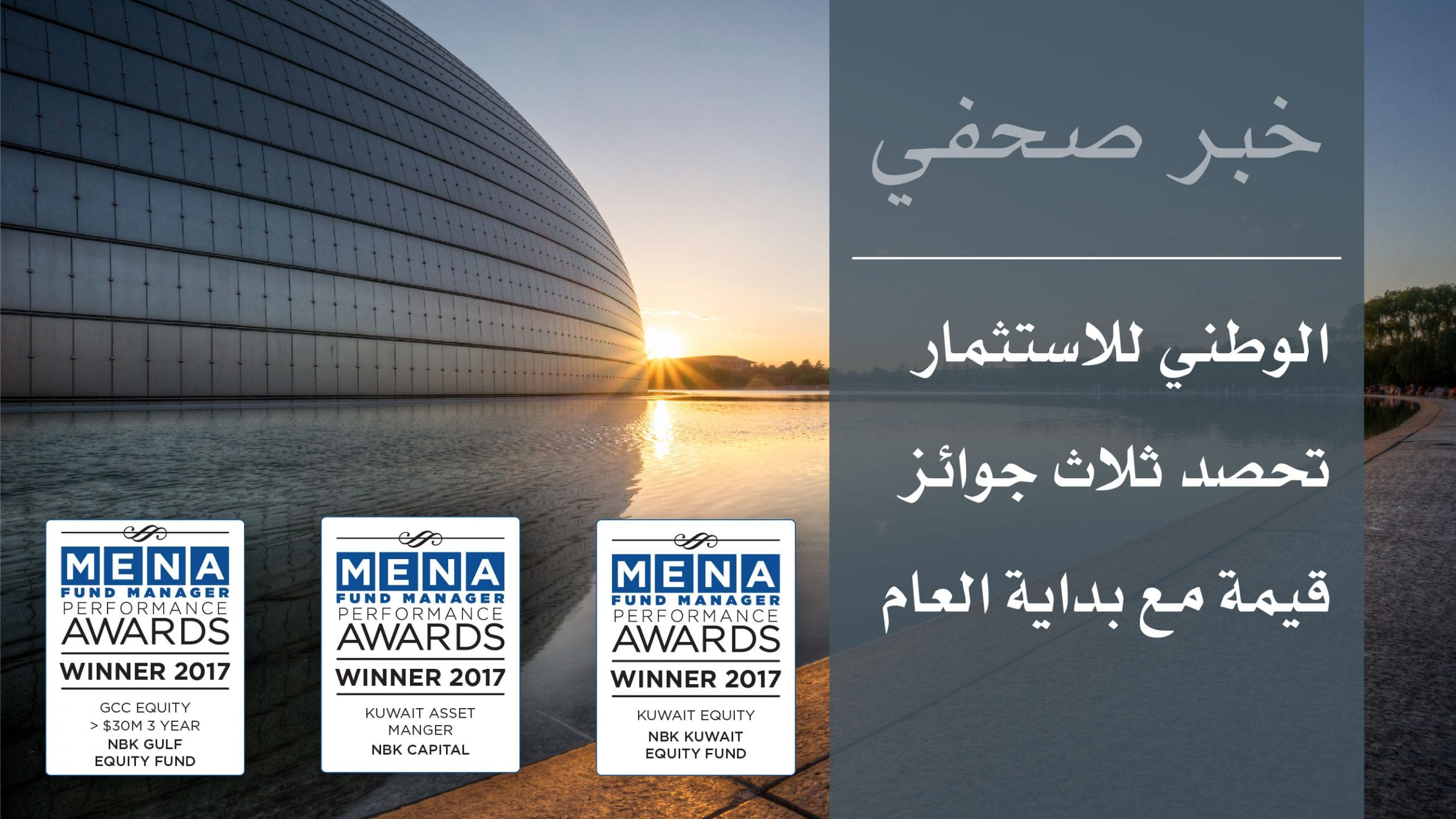 الوطني للاستثمار تحصد ثلاث جوائز قيمة مع بداية العام