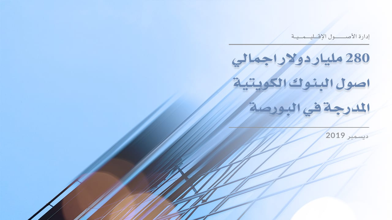 الوطني للاستثمار: 280 مليار دولار إجمالي أصول البنوك الكويتية المدرجة في البورصة