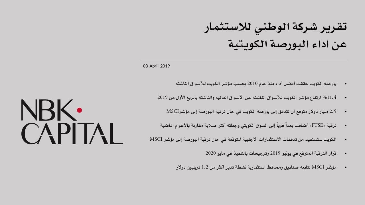 تقرير شركة الوطني للاستثمار عن أداء البورصة الكويتية