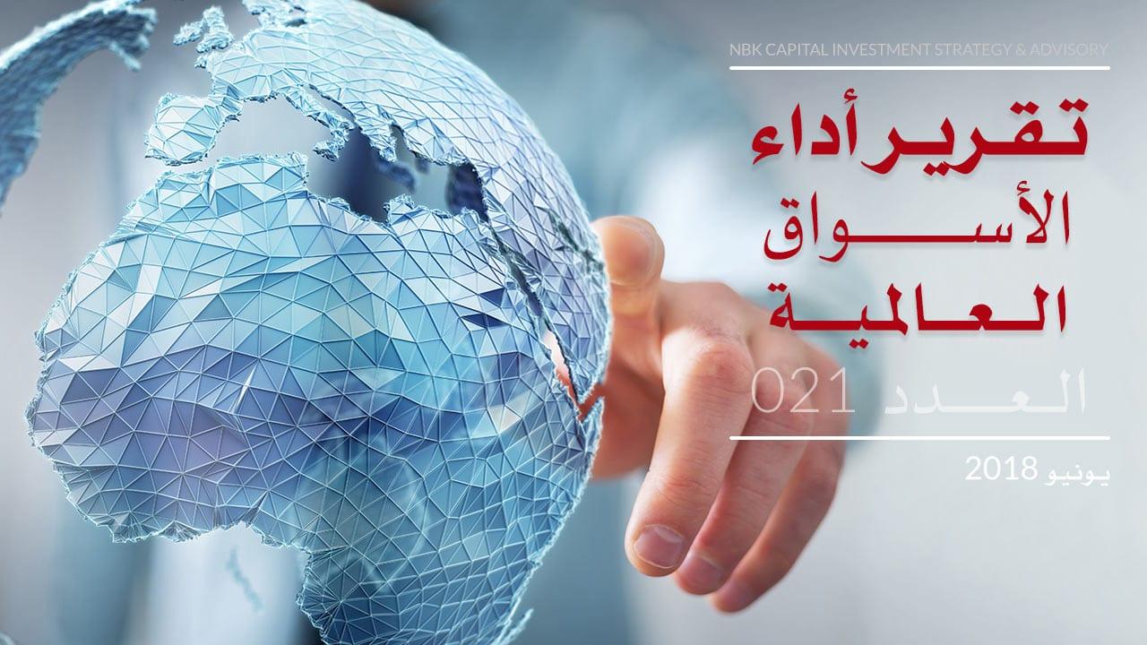 تقرير الوطني للاستثمار عن أداء الأسواق العالمية لشهر يونيو 2018