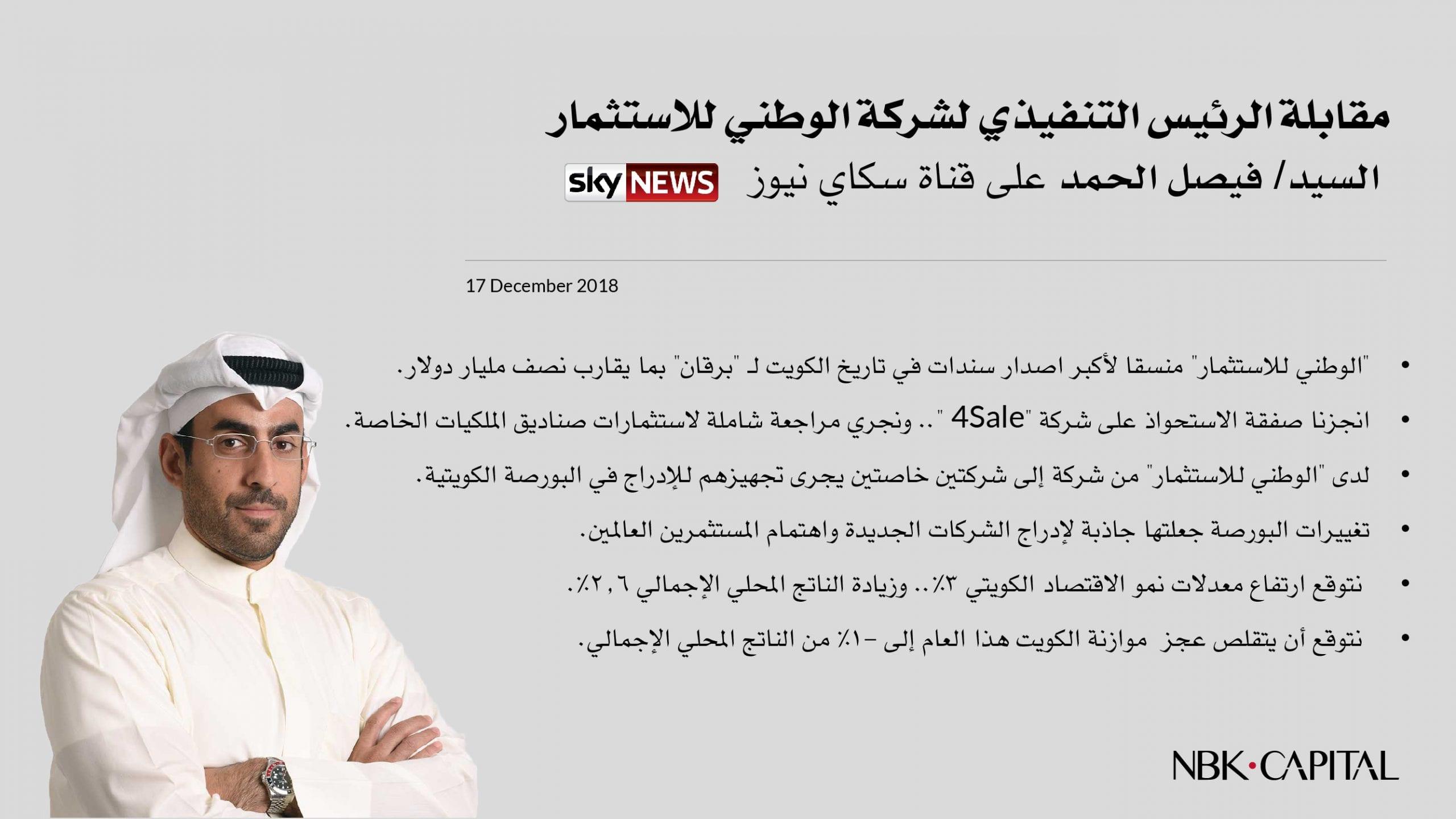 """""""الوطني للاستثمار"""": منسقاً لأكبر اصدار سندات في تاريخ الكويت لـ""""برقان"""" بقيمة نصف مليار دولار"""