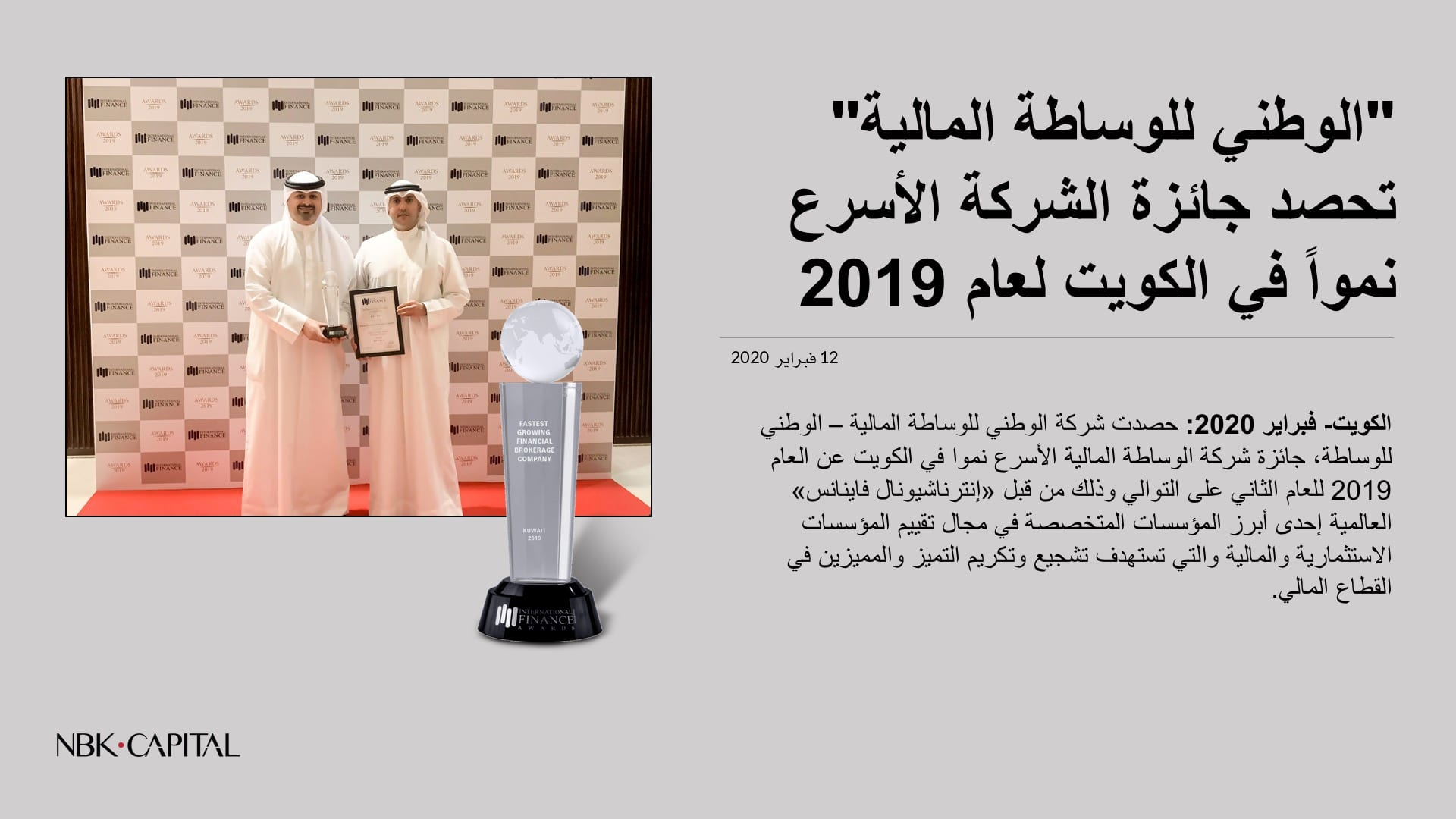 شركة الوطني للوساطة المالية – تحصد جائزة الشركة الأسرع نمواً في الكويت لعام 2019