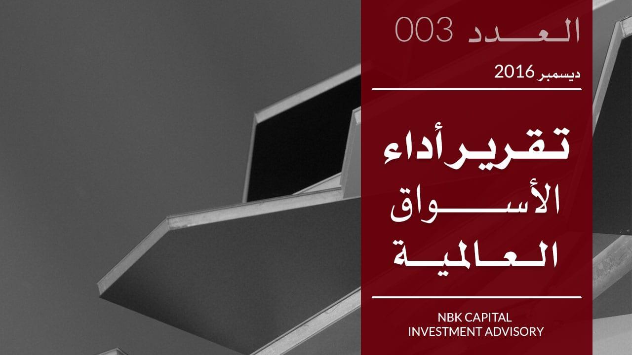 شركة الوطني للاستثمار – تقرير أداء الأسواق العالمية لشهر ديسمبر 2016
