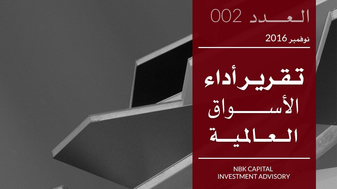 شركة الوطني للاستثمار – تقرير أداء الأسواق العالمية لشهر نوفمبر 2016