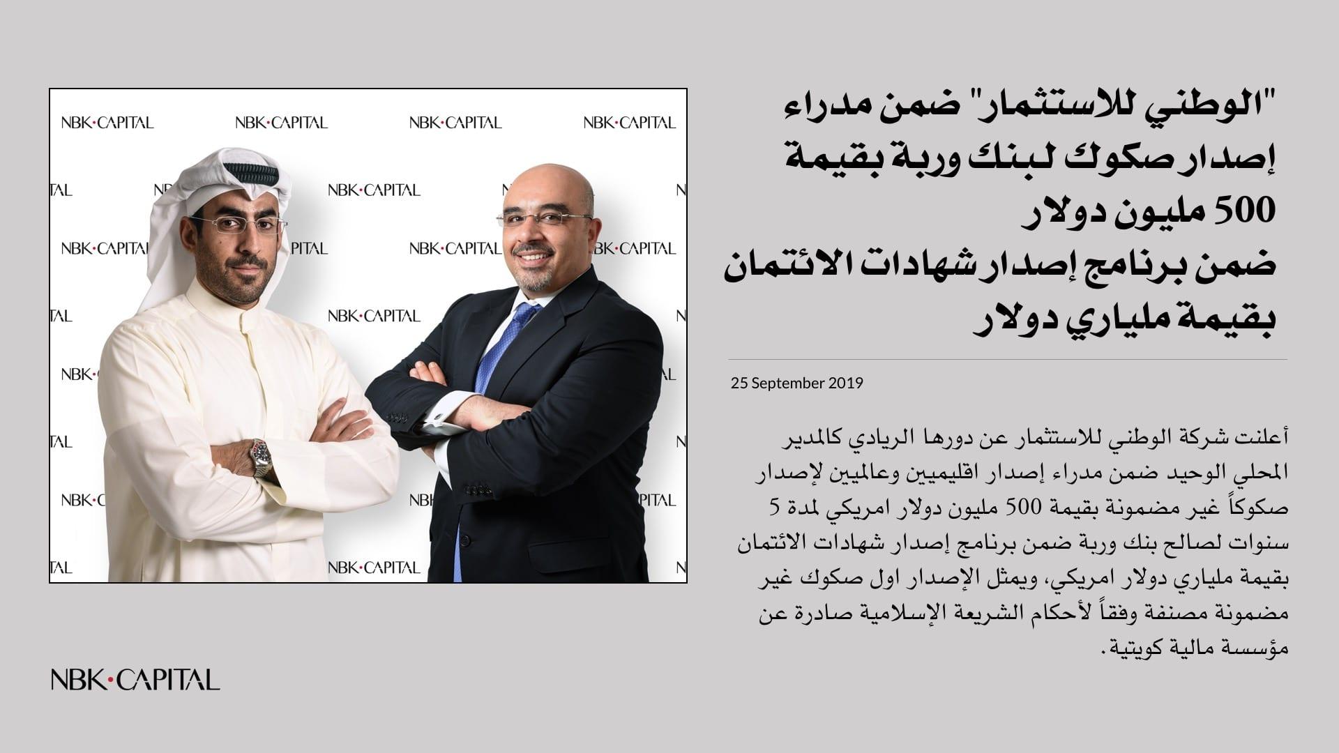 """""""الوطني للاستثمار"""" ضمن مدراء إصدار صكوك لـبنك وربة بقيمة 500 مليون دولار ضمن برنامج إصدار شهادات الائتمان بقيمة ملياري دولار"""