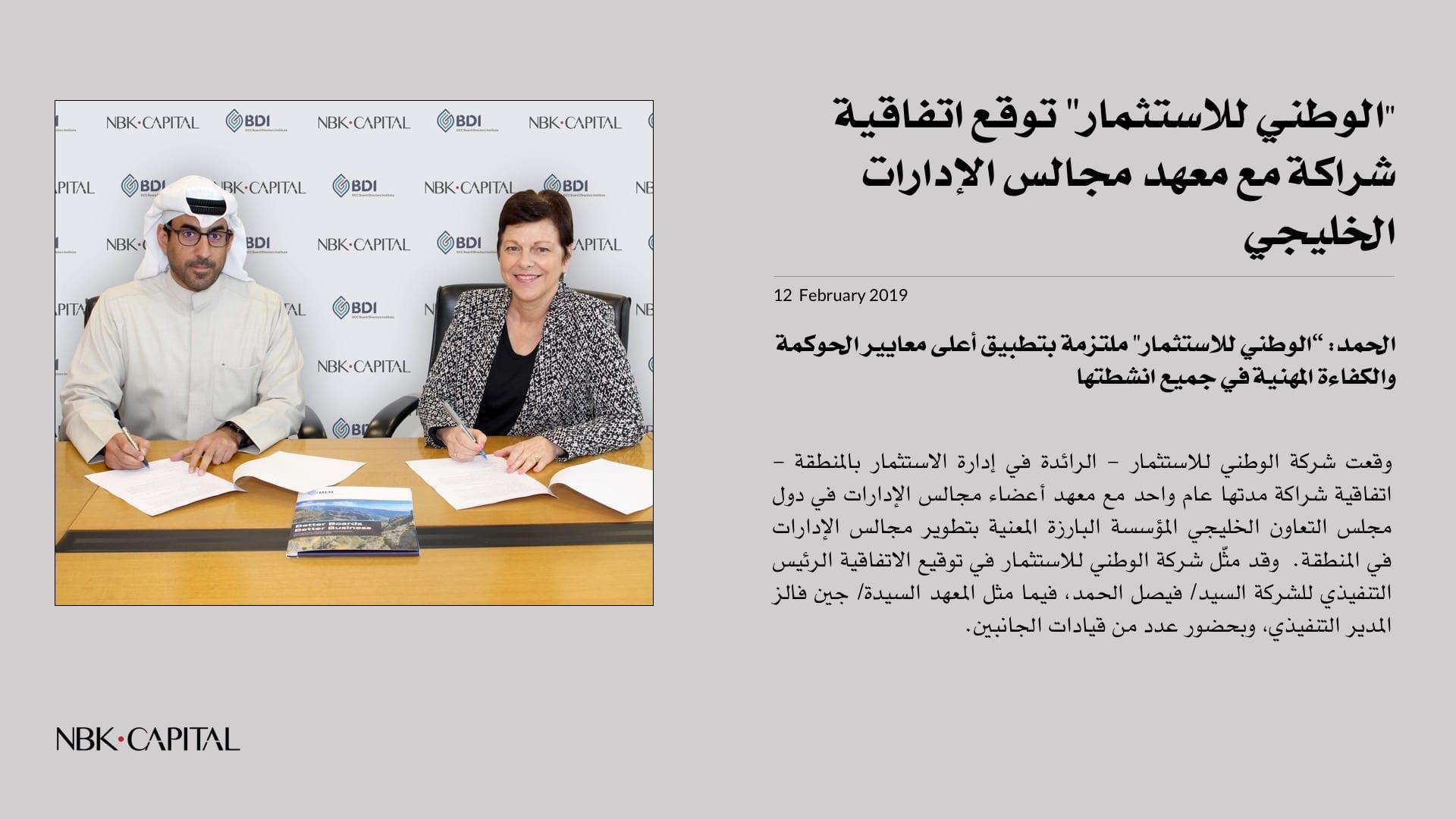 """""""الوطني للاستثمار"""" توقع اتفاقية شراكة مع معهد مجالس الإدارات الخليجي"""