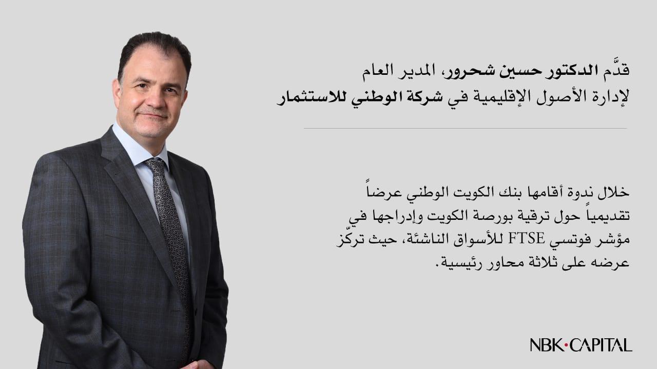 شحرور: ترقية البورصة بداية تحول شامل في بيئة الاستثمار الكويتية
