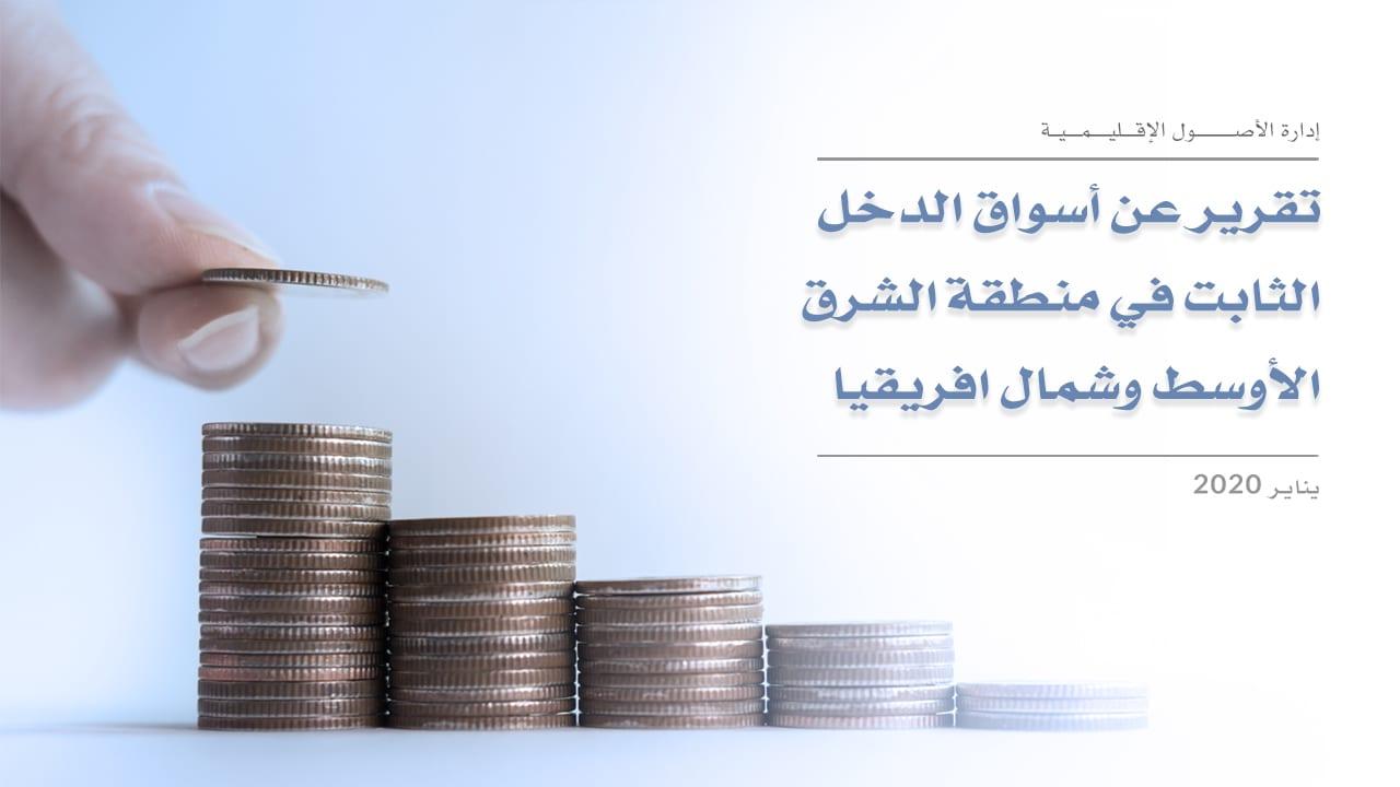تقرير عن أسواق الدخل الثابت في منطقة الشرق الأوسط وشمال أفريقيا