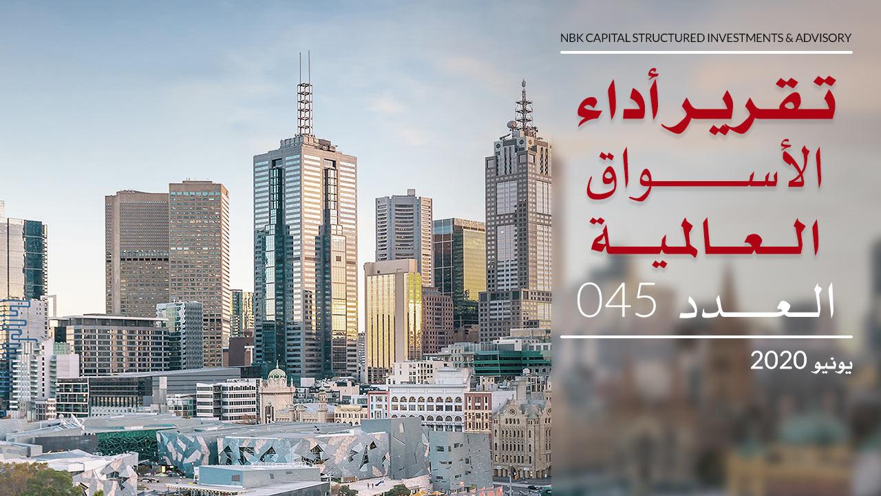 الوطني للاستثمار: الكويت ثاني أفضل الأسواق الخليجية بنمو 2%