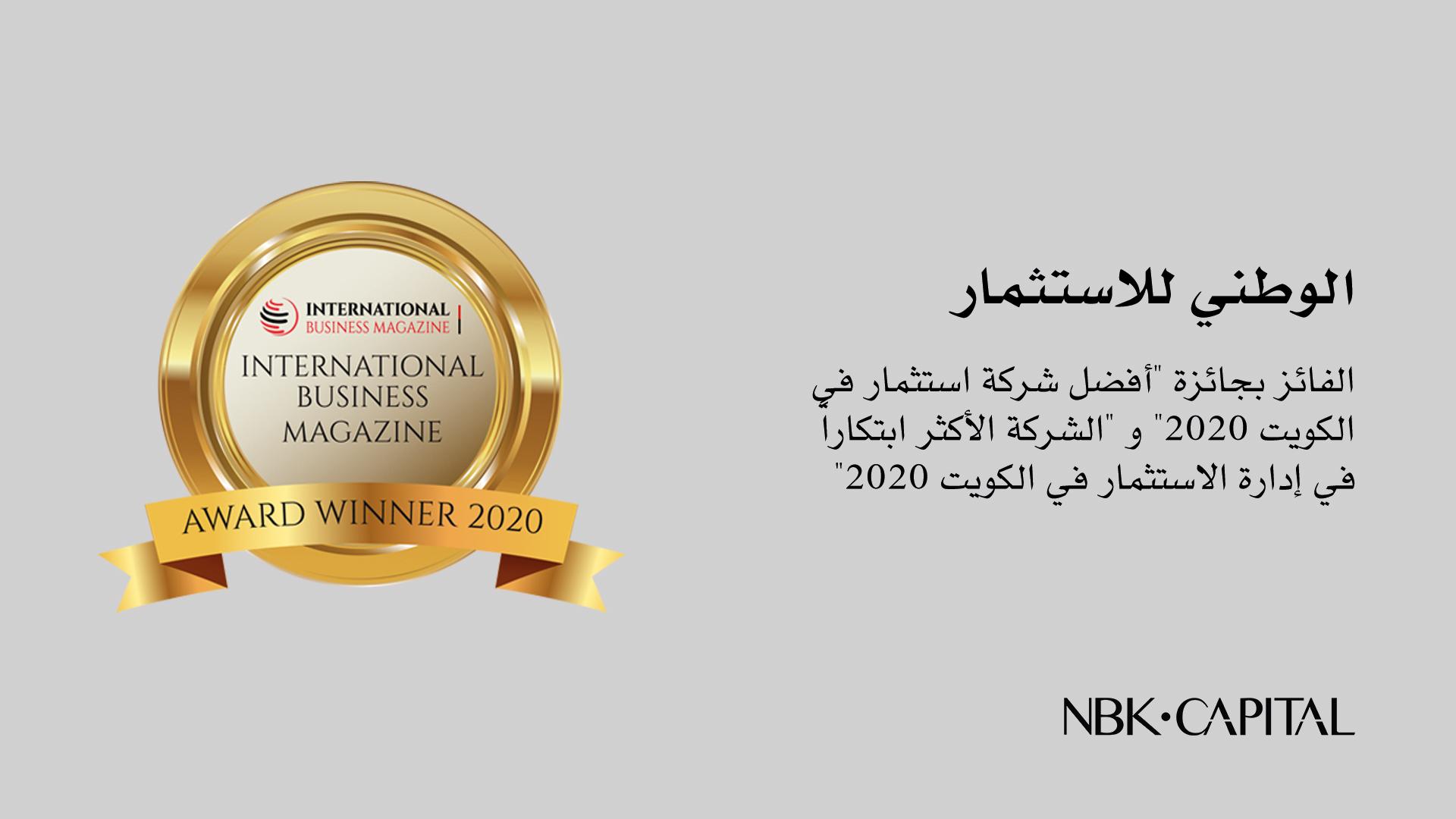 """""""الوطني للاستثمار: الفائز بجائزة """"أفضل شركة استثمار في الكويت 2020"""" و """"الشركة الأكثر ابتكاراً في إدارة الاستثمار في الكويت 2020"""""""