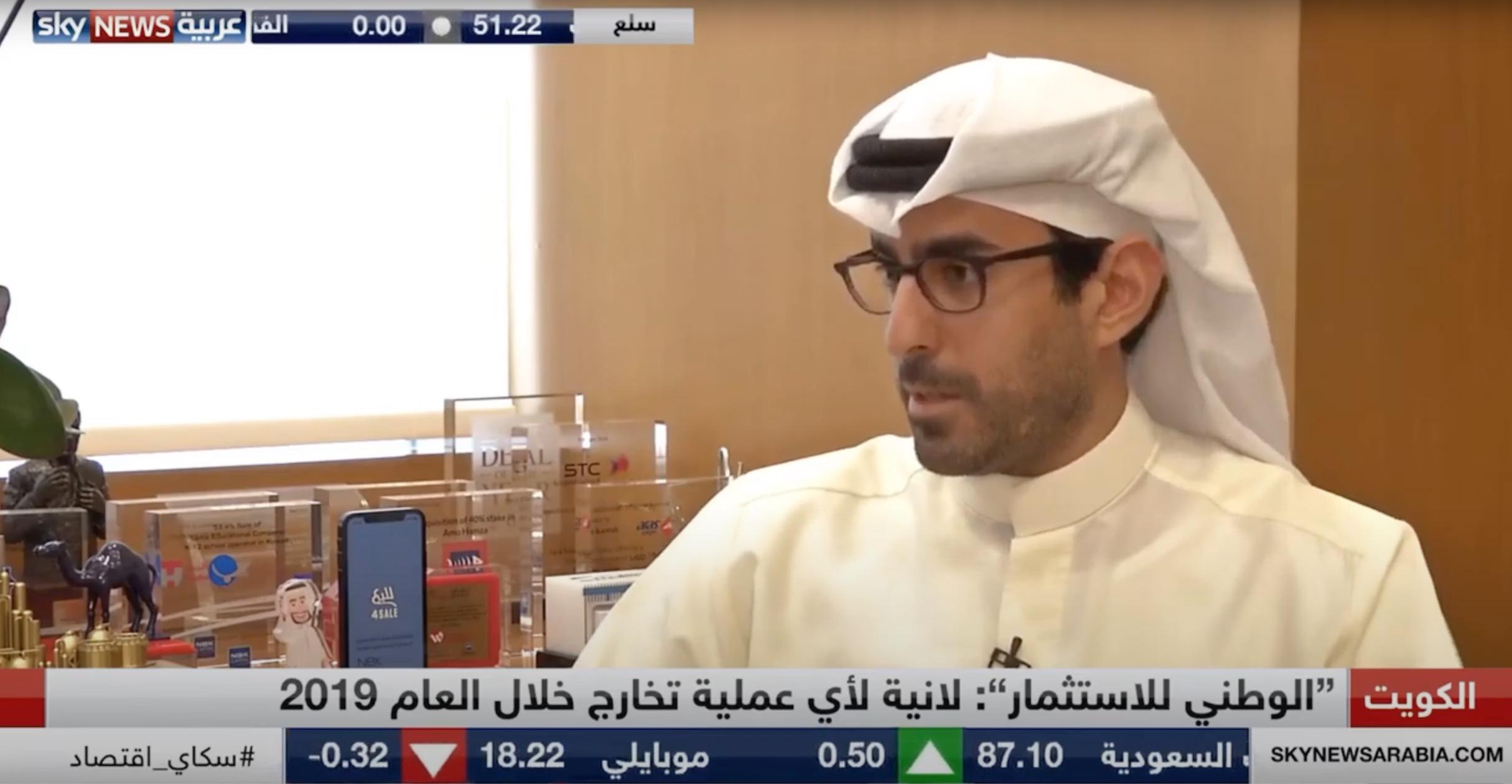 مقابلة الرئيس التنفيذي لشركة الوطني للاستثمار فيصل عبداللطيف الحمد على قناة سكاي نيوز – عربية