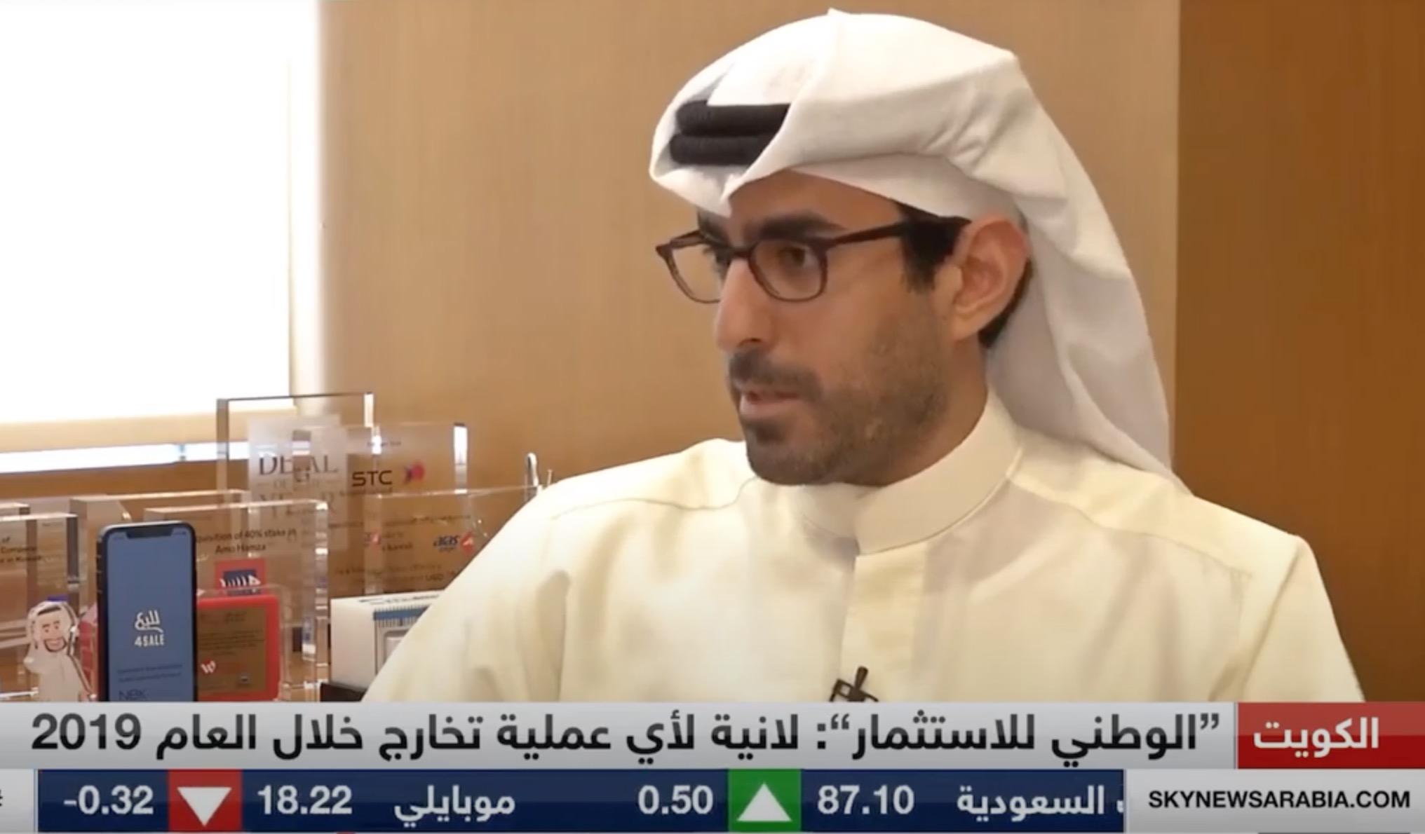 Interview with the CEO of a NBK Capital company  Faisal Abdullatif Al- Hamad on Sky News – Arabia