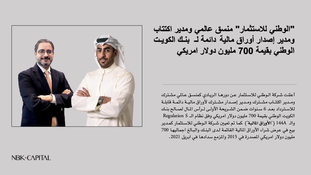 تعيين الوطني للاستثمار كمدير بيع في عرض شراء الأوراق المالية القائمة لدى بنك الكويت الوطني