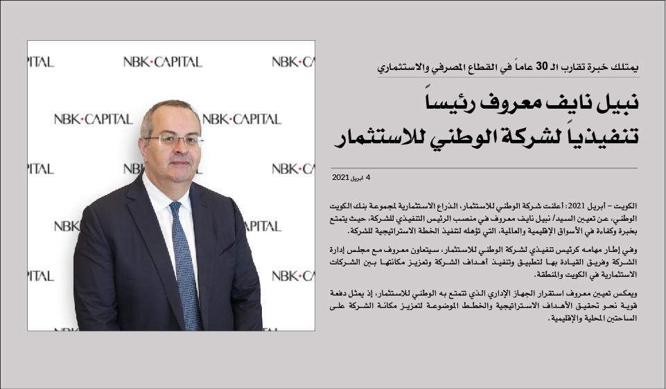 نبيل نايف معروف رئيساً تنفيذياً لشركة الوطني للاستثمار