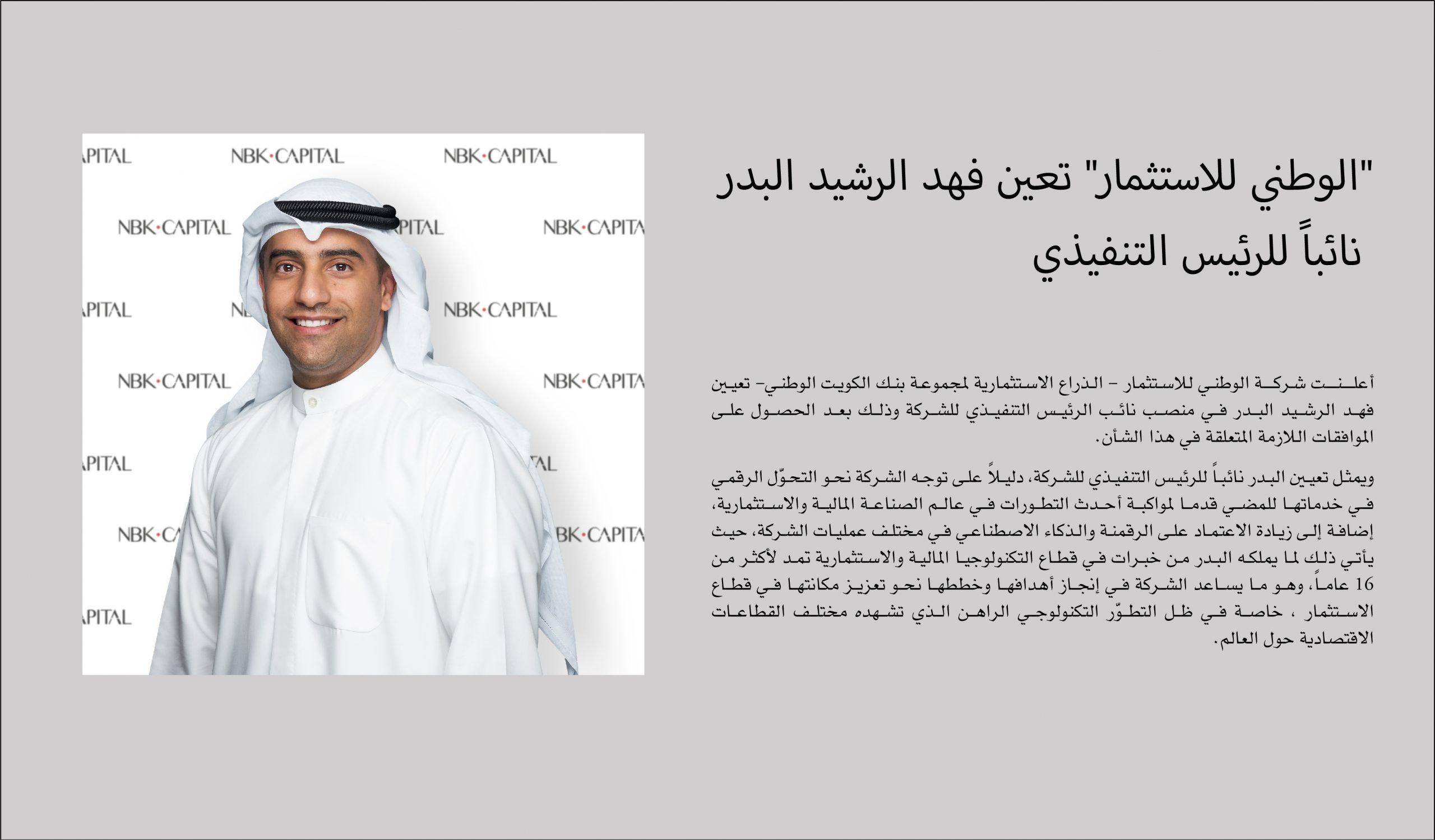 """""""الوطني للاستثمار"""" تعين فهد الرشيد البدر نائباً للرئيس التنفيذي"""