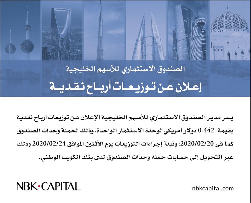 إعلان عن توزيعات أرباح نقدية عن الصندوق الاستثماري للأسهم الخليجية
