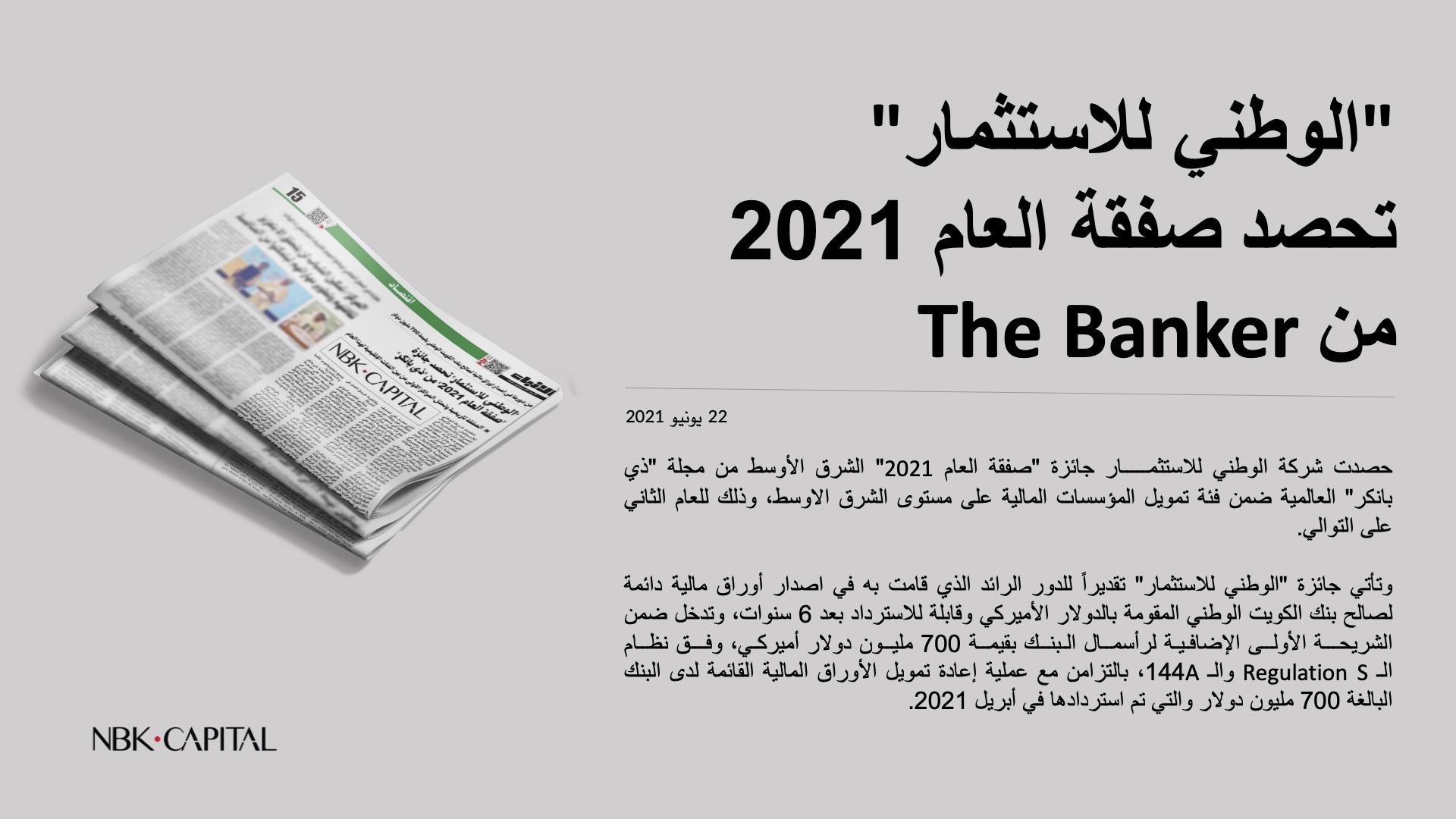 """""""الوطني للاستثمار"""" تحصد جائزة """"صفقة العام 2021"""" من """"ذي بانكر"""""""