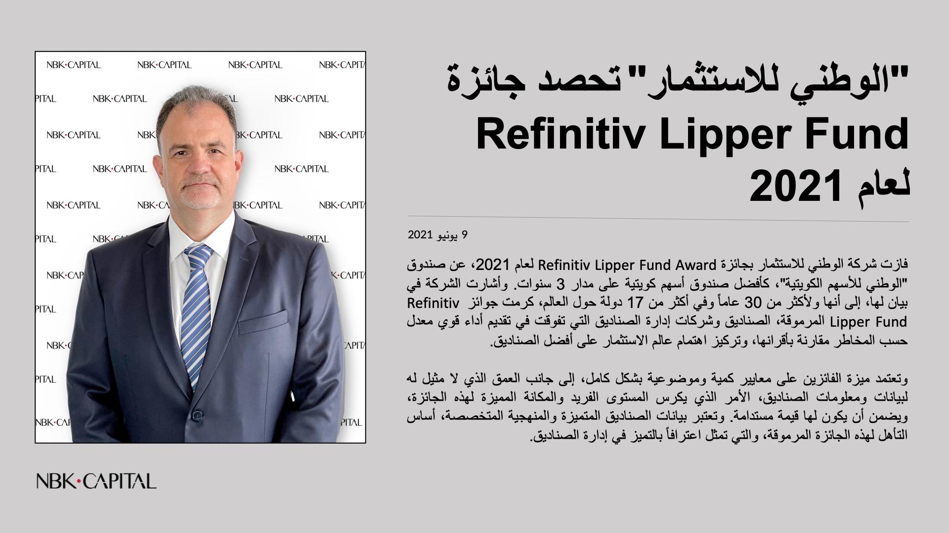 حصل صندوق الوطني للأسهم الكويتية التابع لشركة الوطني للاستثمار على جائزة Fund Refinitiv Lipper لعام 2021